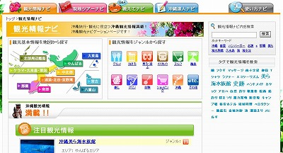 okinawatravel_3.jpg