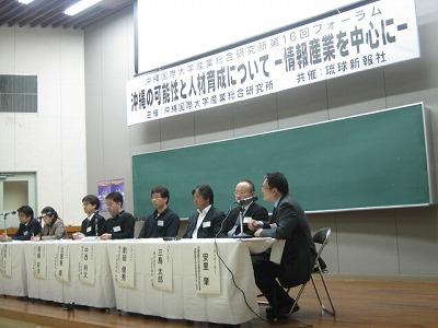 okikoku_forum_1.jpg