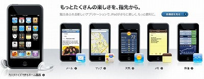 ipodtouch080121_21.jpg