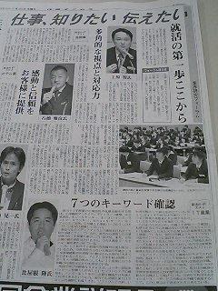 okinawatimes080130.jpg