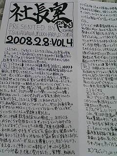 080219dayori.jpg