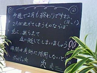 kokuban20080227.jpg