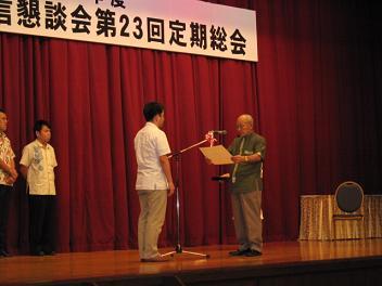 沖縄情報通信産業懇談会会長賞第23回定例総会3
