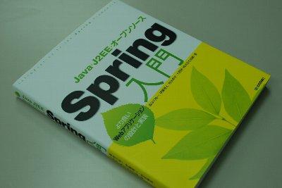 Springテキスト