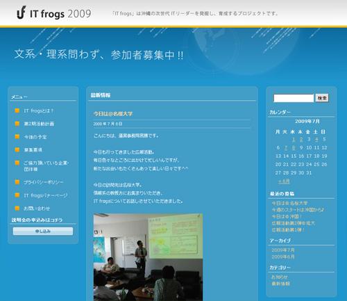 itfrogsblog.jpg
