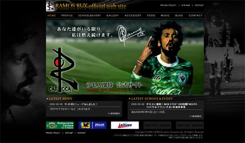 ラモス瑠偉公式サイト