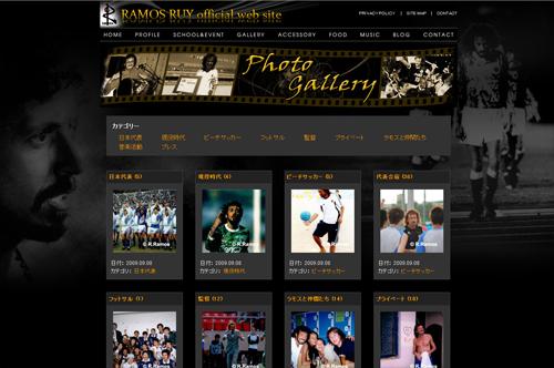 モス瑠偉氏の公式サイト