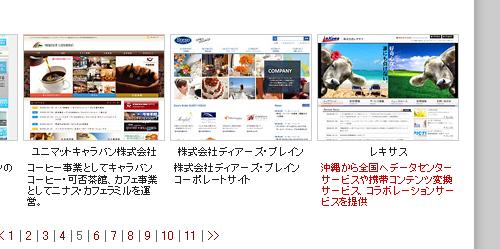 イケてるWebデザインリンク集掲載ページ