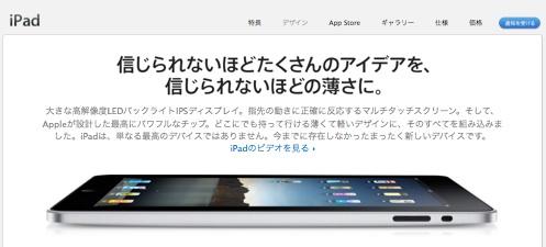 ipad20100217.jpg