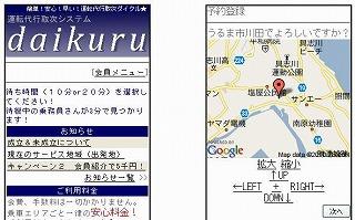 daikuru_page_view2.jpg
