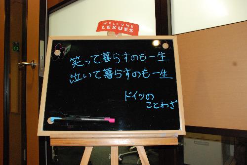 20100903kokuban.jpg