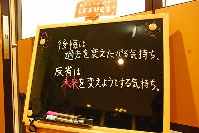 https://blog.lexues.co.jp/wp-content/uploads/2010/09/20100927.jpg