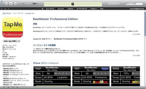 beatmaster2onitunesstore_s.jpg