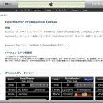 プロの方法でリズム感をトレーニングするiPhoneアプリ「BeatMaster Professional Edition」がバージョンアップしました
