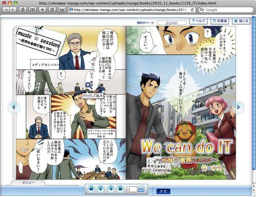 okinawamangamonogatari2.jpg