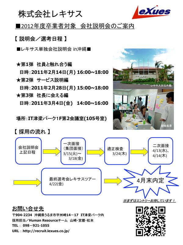 2012kennnai_setumeikai.jpg