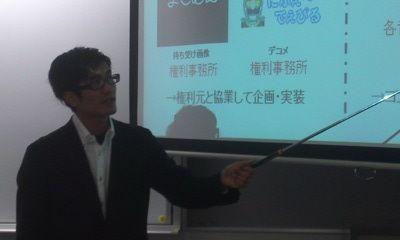 110311_okidai_seminar_2