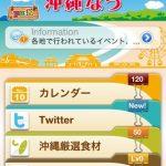 いま話題の沖縄情報系iPhoneアプリ「沖縄なう」で、開発と共同企画を担当させていただきました