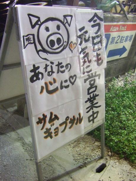 サムギョプサル(沖縄ではおなじみ三枚肉の朝鮮式調理法)