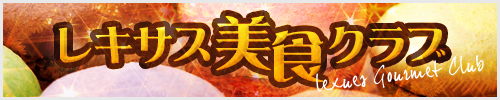 bisyokuclub1.jpg