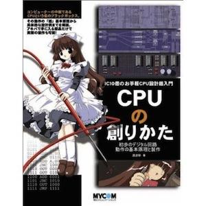 CPUの創り方