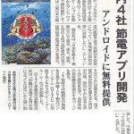 ボランティア活動の一環として制作したスマートフォンアプリ「日本を救え!琉球の力!」をAndroid®マーケットに2011年8月9日に無料でリリース致しました。