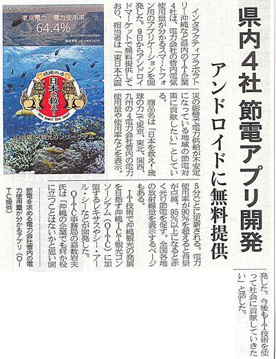 20110811_okinawatimes_oitc1.png