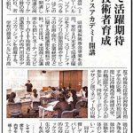 沖縄タイムスにLexues Academyが掲載されました!