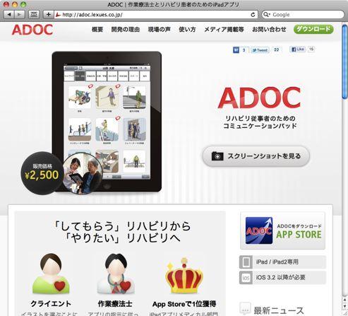 adoc_top2.png