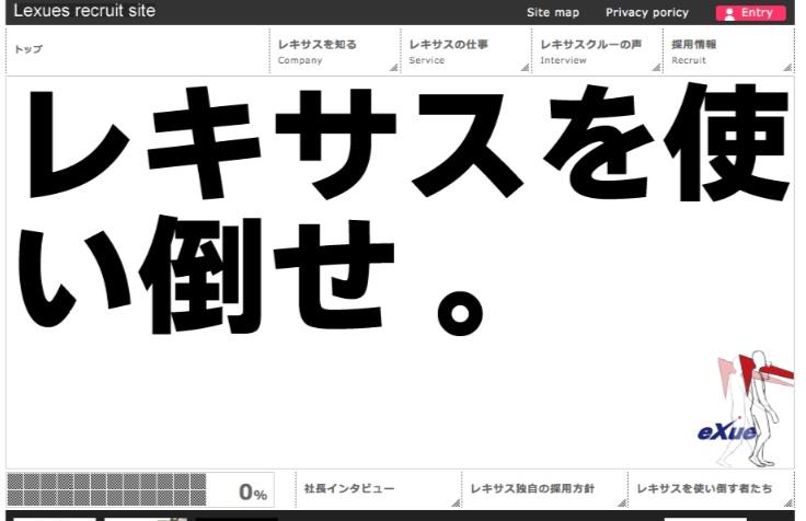 lex_reclute_toppic1.jpg