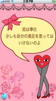 love_screenshot1.jpg