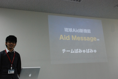 Aid Message01