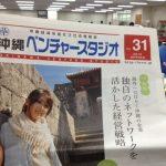 沖縄ベンチャースタジオ vol.31に掲載されました(電子ブックでも読めます)
