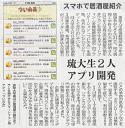 okinawatimes20120308keizai12.jpg