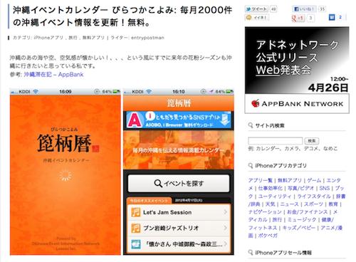 2012-04-24-piratuka-appbank2.png