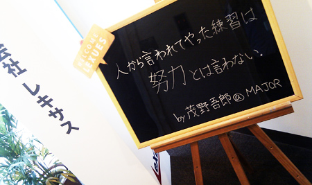 blackbord20120402