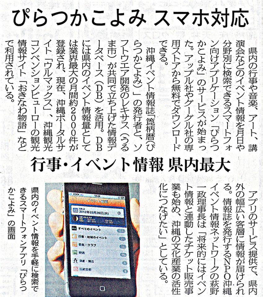 okinawatimes20120403piratuka.jpg