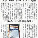 箆柄暦(ぴらつかこよみ)が沖縄タイムスに掲載されました!!