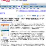 「Yahoo!ニュース」に箆柄暦の記事!