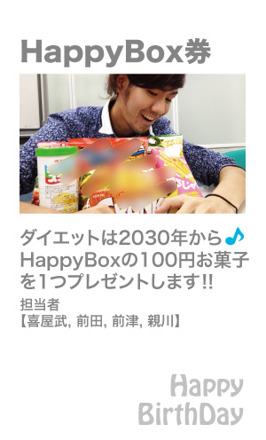 happy_box