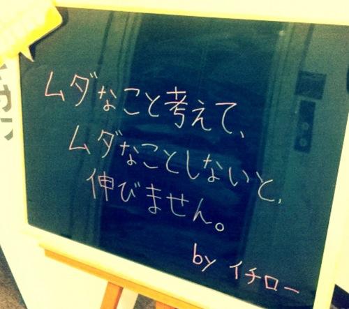 ichiro500px1.jpg