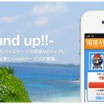 沖縄のためのモバイル寄付サイト「琉球Aid」スマホに対応