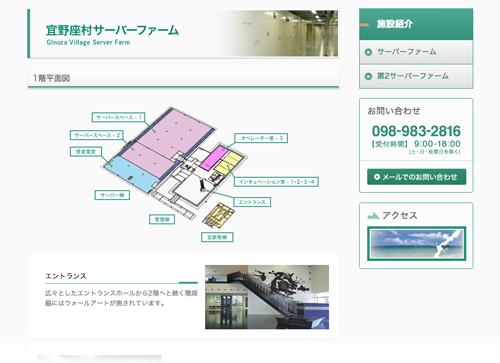 宜野座村ITオペレーションパーク | 施設紹介