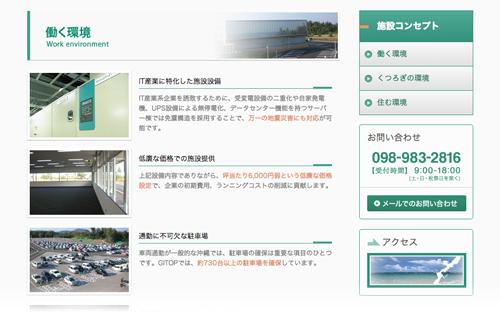 宜野座村ITオペレーションパーク | 施設コンセプト