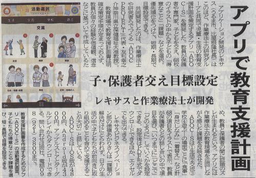130919_Okinawatimes_ADOC-S