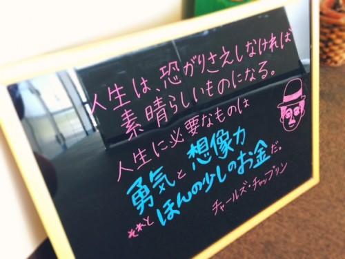 20130917_blackboard