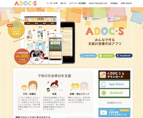 ADOC-S