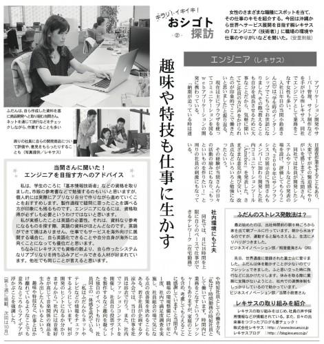 週刊ほ〜むぷらざ20130829掲載記事