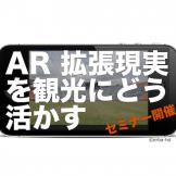 ARセミナー画像500