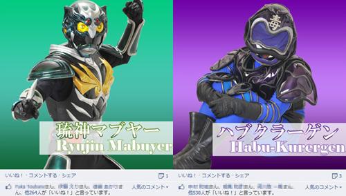 キャラクター総選挙1